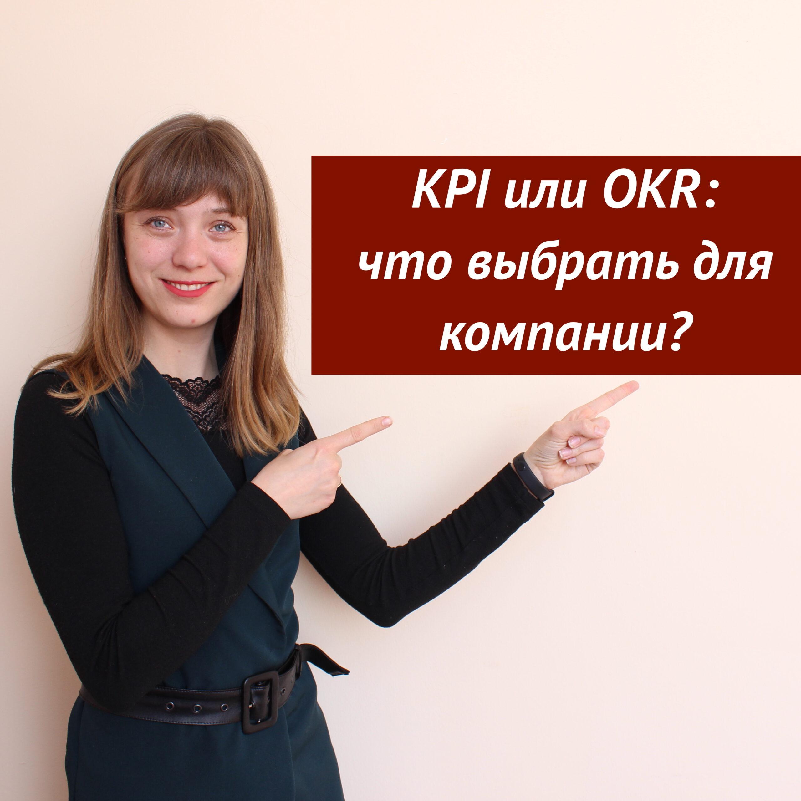 http://dr-shilova.com/wp-content/uploads/2016/01/kpi_okr_kvadrat-scaled.jpg