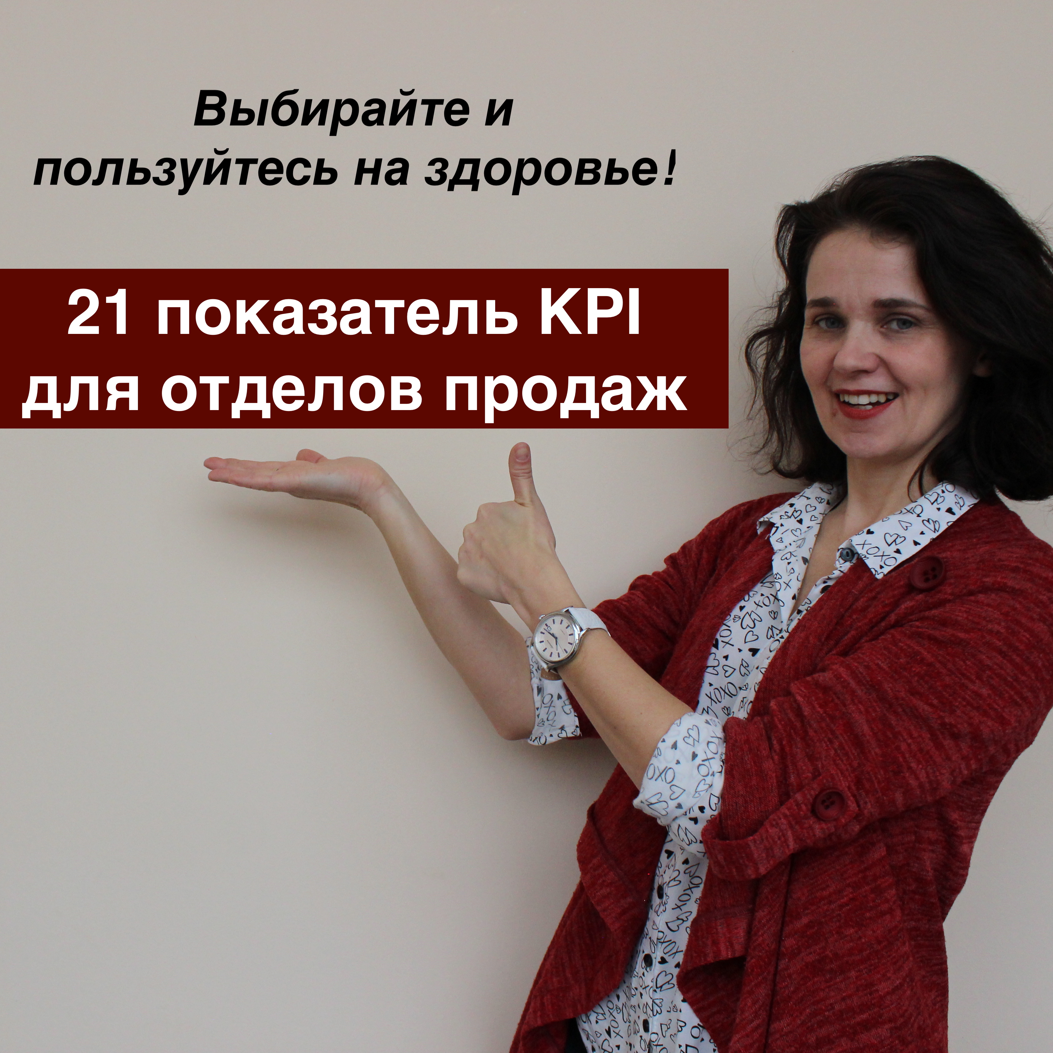 http://dr-shilova.com/wp-content/uploads/2020/02/21_kpi_for-sale.jpg